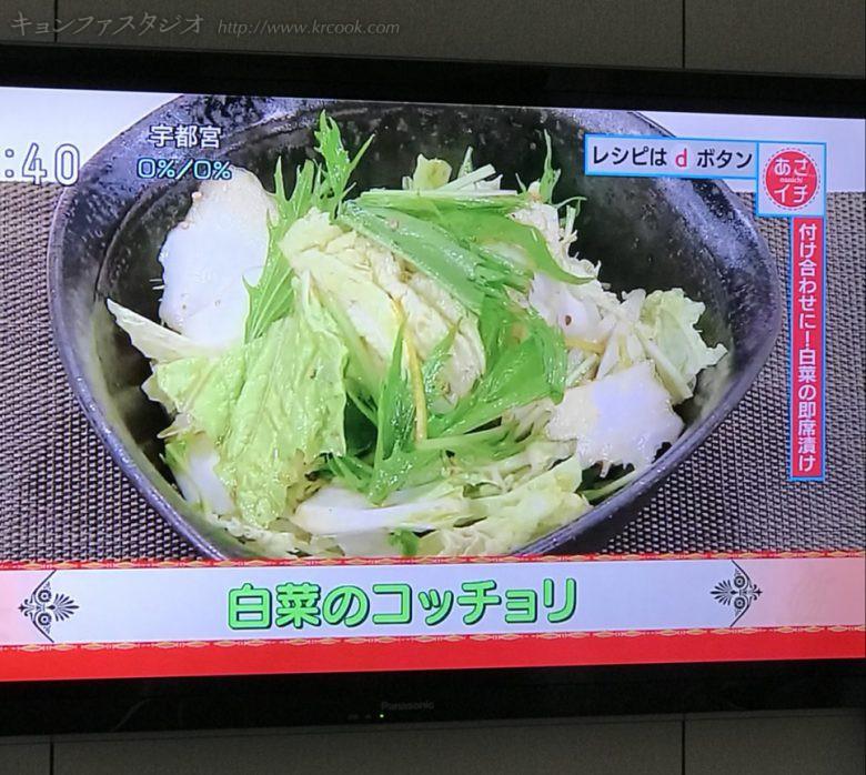 白菜のコッチョリもあっという間に出来上がりました。